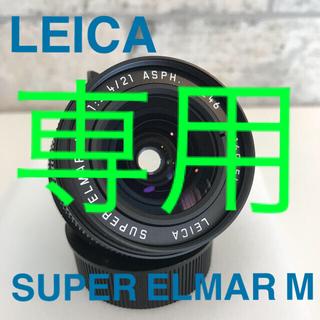 ライカ(LEICA)の【新品格安】ライカ スーパー・エルマーM f3.4/21mm  レンズ(レンズ(単焦点))