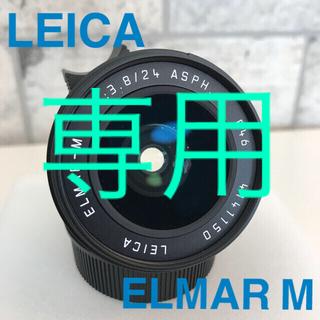 ライカ(LEICA)の【新品格安】保証書付 ライカ エルマーM 1:3.8/24㎜(レンズ(単焦点))