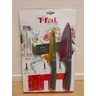 ティファール(T-fal)の【RON3155様専用】新品未使用【ティファール】包丁 セット(調理道具/製菓道具)