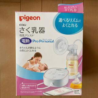 Pigeon - 電動 搾乳器【美品】Pigeon