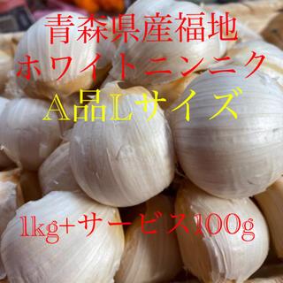 青森県産福地ホワイトニンニク A品Lサイズ 1kg+サービス100g(野菜)