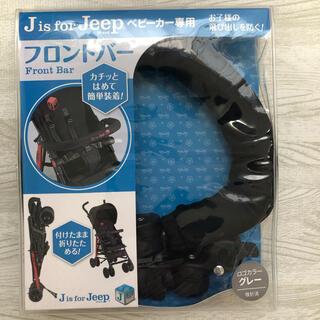 ジープ(Jeep)のJeep ベビーカーフロントバー【未使用未開封】(ベビーカー用アクセサリー)