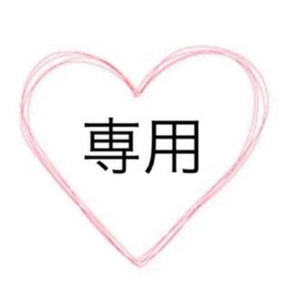 ゆうこりん様専用(ロングワンピース/マキシワンピース)