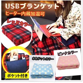 USB付き膝掛け  電気ブランケット 電気毛布 体/膝/足 レッドカラー(電気毛布)