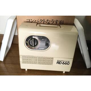 【未使用品】だけどジャンク品扱いでの出品 お得! 三菱 布団乾燥機 AD660(その他)