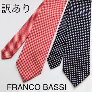 フランコバッシ(FRANCO BASSI)のFRANCO BASSI ネクタイ 2本セット 訳あり特価(ネクタイ)