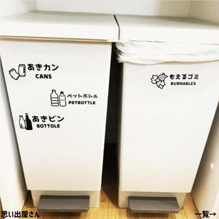 【インテリア・DIY】ゴミ分別ステッカーシール【ゴミ箱・リサイクル】