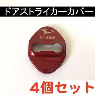 ダイハツ 赤 4個セット ドアストライカーカバー    新品未使用(車内アクセサリ)