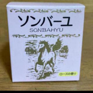 ソンバーユ(SONBAHYU)のソンバーユ ローズの香り75ml(フェイスオイル/バーム)