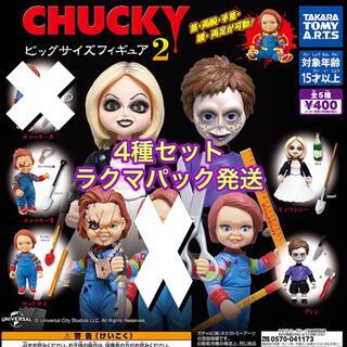 タカラトミーアーツ(T-ARTS)のCHUCKY チャッキー ビッグサイズフィギュア2 4種セット ガチャ(SF/ファンタジー/ホラー)