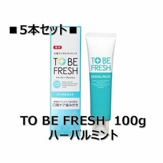 【5本セット】TOBE  FRESH(トゥービーフレッシュ)薬用デンタルペースト(口臭防止/エチケット用品)