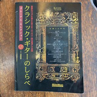 値下げ‼️クラシックギターのしらべ プレミアムセレクション(クラシックギター)