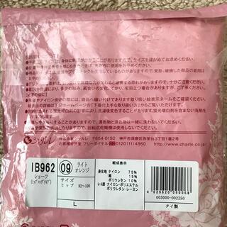 シャルレ - 値下げ シャルレ パレッティ   限定色 ヒップハングショーツ