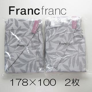 Francfranc - 新品*Francfranc フランフラン ドレープカーテン モリース 178