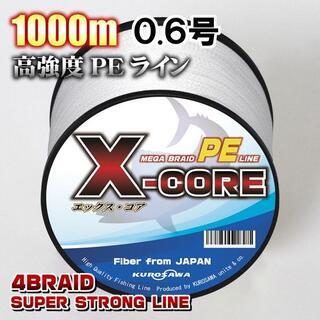 高強度PEラインX-CORE0.6号12lb・1000m巻き 白 ホワイト!(釣り糸/ライン)