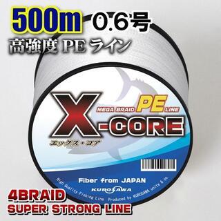 高強度PEラインX-CORE0.6号12lb・500m巻き 白 ホワイト!(釣り糸/ライン)