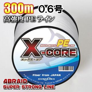 高強度PEラインX-CORE0.6号12lb・300m巻き 白 ホワイト!(釣り糸/ライン)