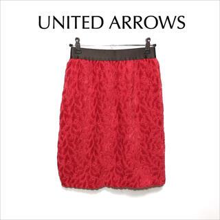 ユナイテッドアローズ(UNITED ARROWS)のUNITED ARROWS スカート 膝丈*ビームス トゥモローランド ZARA(ひざ丈スカート)
