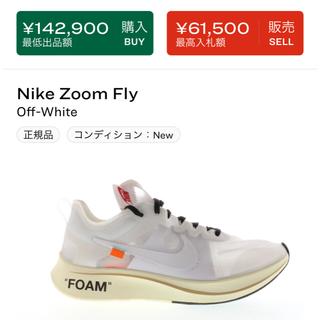 ナイキ(NIKE)の[新品]Nike×off-white Zoom fly 28.5cm(スニーカー)