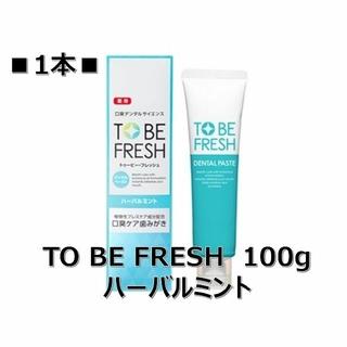 TOBE FRESH(トゥービーフレッシュ)薬用デンタルペースト(口臭防止/エチケット用品)