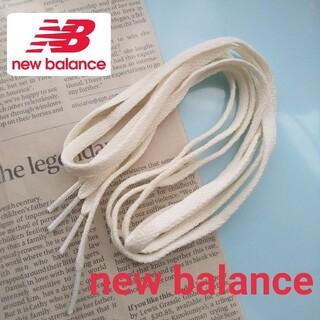 ニューバランス(New Balance)のnew balance 靴紐(その他)