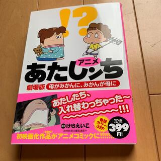 アニメ あたしンち 漫画(女性漫画)