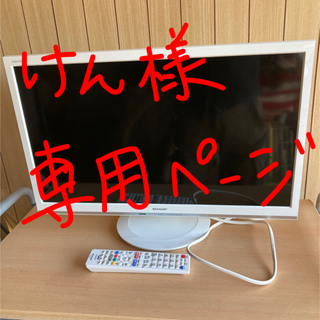 SHARP - SHARP  24型 液晶カラーテレビ 2017年製