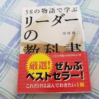 58の物語で学ぶリ-ダ-の教科書(文学/小説)