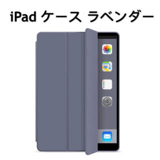 iPad 10.2/10.5/10.9/mini 保護ケース カバー ラベンダー(iPadケース)