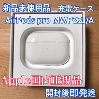 アップル(Apple)のAirPodsPro エアーポッズプロ MWP22J/A 保証未開始 充電ケース(ヘッドフォン/イヤフォン)