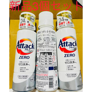 カオウ(花王)のアタックZERO 洗濯洗剤 本体(400g*3本セット) 新品 未開封(洗剤/柔軟剤)