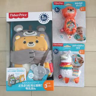フィッシャープライス(Fisher-Price)の3点セット 定価総額4,840円(知育玩具)