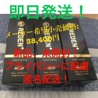 ※アルトさん専用! REDEN リデン 90ml 育毛剤×3本(スカルプケア)