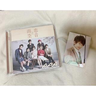 トリプルエー(AAA)のAAA 恋音と雨空 CD+DVD トレカ付(ポップス/ロック(邦楽))