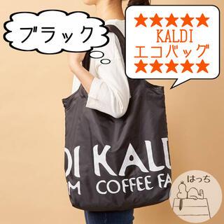 カルディ(KALDI)のKALDI カルディ マイバッグ エコバッグ ブラック 黒(エコバッグ)