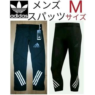 【三本ライン】アディダス メンズ スパッツ Mサイズ adidas