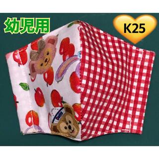 ダッフィー - 【 幼児用 K25 】インナーマスク ダッフィー シェリーメイ  子供用