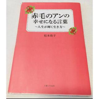 赤毛のアンの幸せになる言葉初版本 人生が輝く生き方 松本侑子 洋書英文(ノンフィクション/教養)