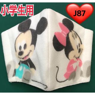 ディズニー(Disney)の【 小学生用 J87 】インナーマスク ミッキー ミニー ガーゼ 生地 子供用(外出用品)