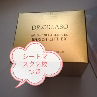 Dr.Ci Labo - ドクターシーラボエンリッチリフト120