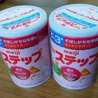 お値下げ 送料無料 未開封 2缶セット 明治ステップ ステップミルク 粉ミルク