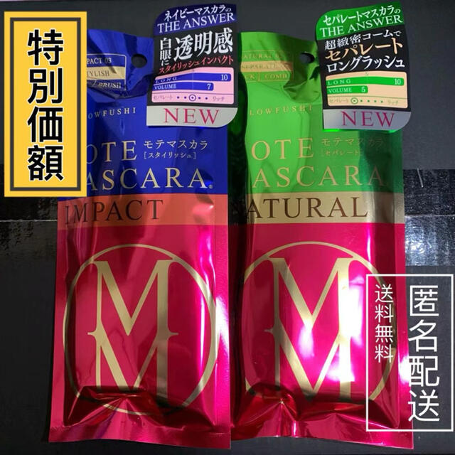 FLOWFUSHI(フローフシ)の★新品 フローフシモテマスカラ NATURAL 2 IMPACT03 2本セット コスメ/美容のベースメイク/化粧品(マスカラ)の商品写真