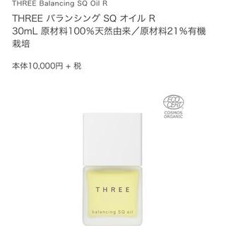 スリー(THREE)のTHREE バランシングオイルSQオイル30ml新品・未開封(美容液)