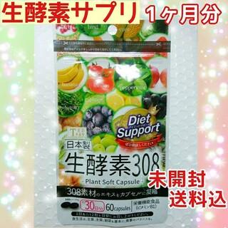 ダイエットに♡生酵素308 /30日分 × 1袋 (ダイエットサプリ)(ダイエット食品)