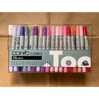 ツゥールズ(TOOLS)のコピック チャオ 72色セット(カラーペン/コピック)