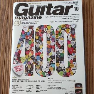 ギターマガジン2011.10号(音楽/芸能)