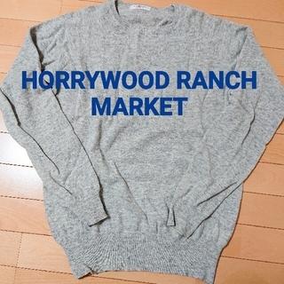 ハリウッドランチマーケット(HOLLYWOOD RANCH MARKET)のハリウッドランチマーケット ニット(ニット/セーター)