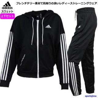 adidas - adidas スウェット 上下セット☆新品 匿名発送