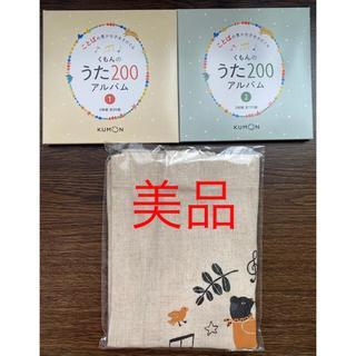 くもんのうた200 CDセット(キッズ/ファミリー)