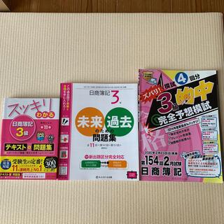 スッキリわかる日商簿記3級 第11版おまけセット(資格/検定)